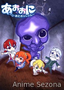 Ao Oni: The Animation (Aooni The Blue Monster)