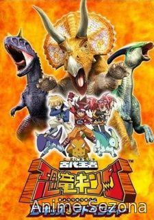 Dinosaur King (Kralj Dinosaurusa - Kodai Ouja Kyouryuu King)