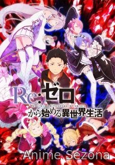 Re: Zero kara Hajimeru Isekai Seikatsu (Re: Life in a different world from zero)